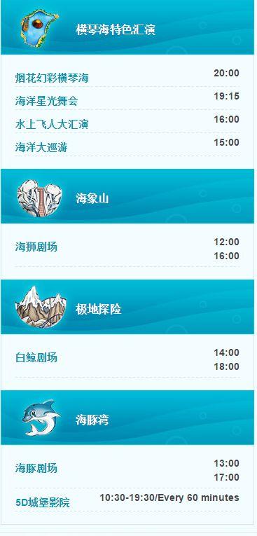 珠海长隆海洋王国表演时间表
