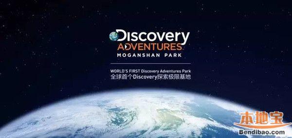 新玩法 莫干山discovery探索极限基地门票预约交通攻略