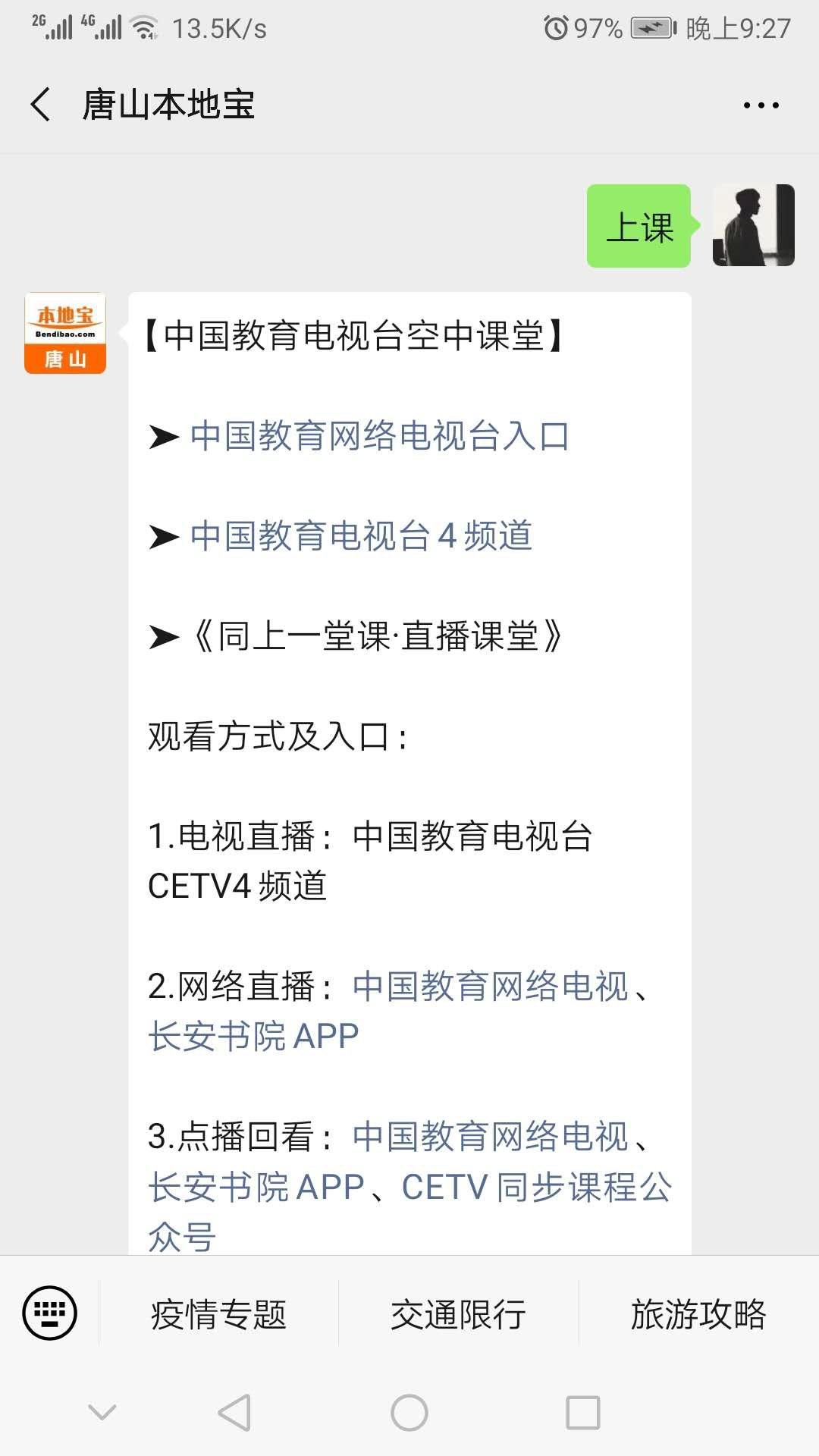 中国教育台cetv4同上一堂课课程表(实时更新)