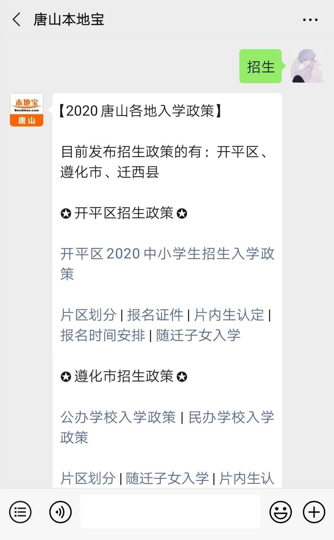 玉田县2020年中小学招生政策