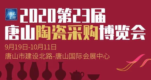 2020第23届老虎机游戏:陶瓷采购博览会活动时间