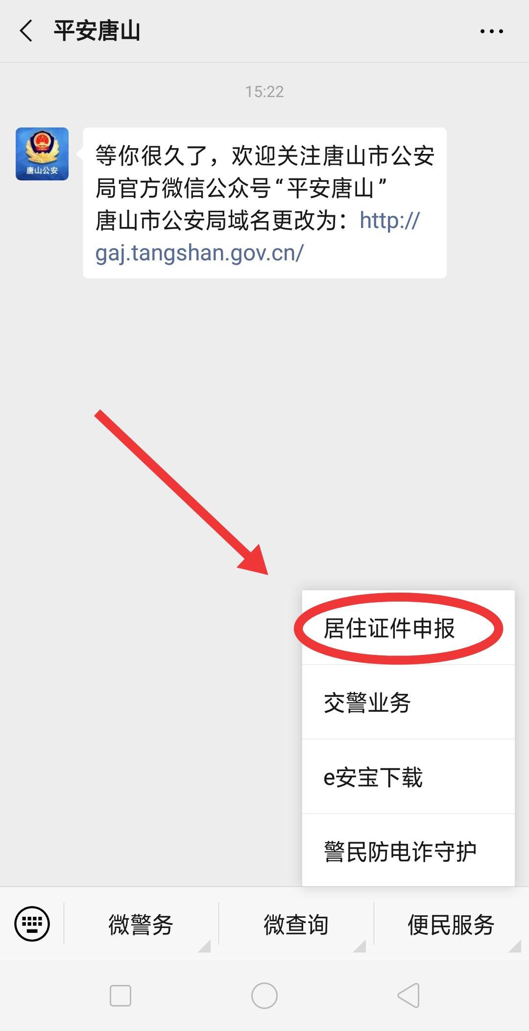 老虎机游戏:居住证网上办理指南