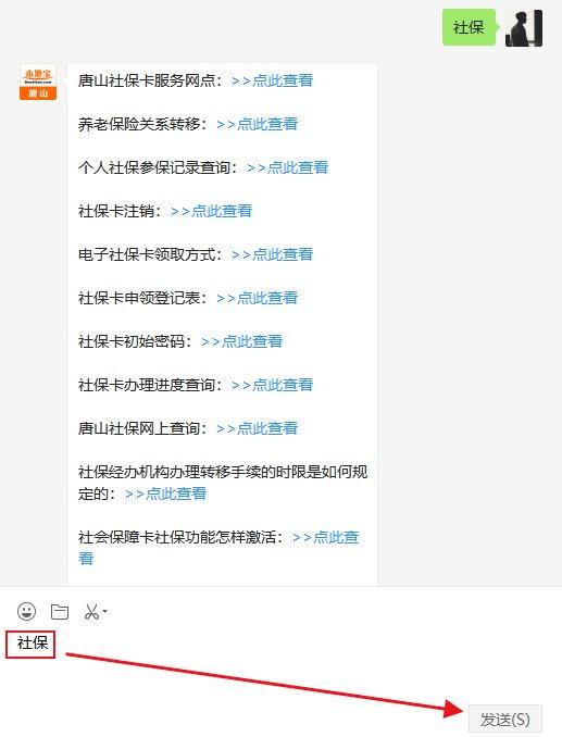 """老虎机游戏:社保卡""""10639006""""专用短信号码怎样使用"""