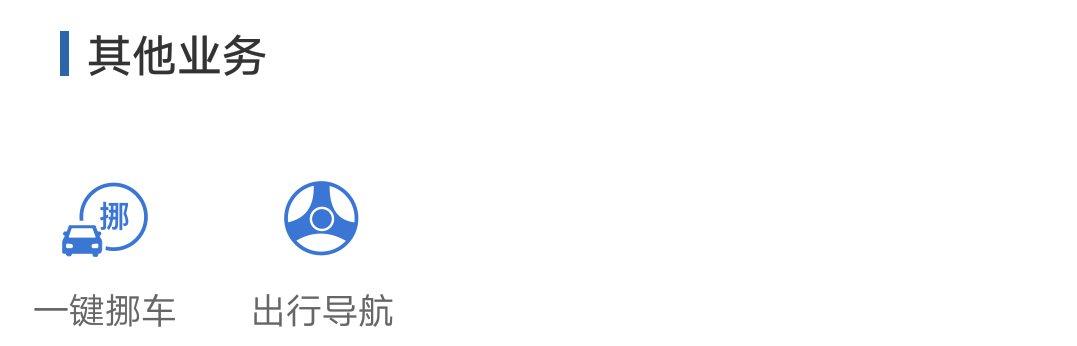 交管12123app机动车业务办理攻略