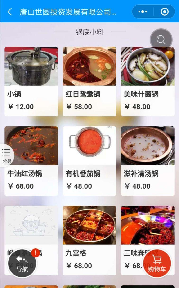 老虎机游戏:南湖峨眉山月茶楼火锅攻略(营业时间+地址+价格)
