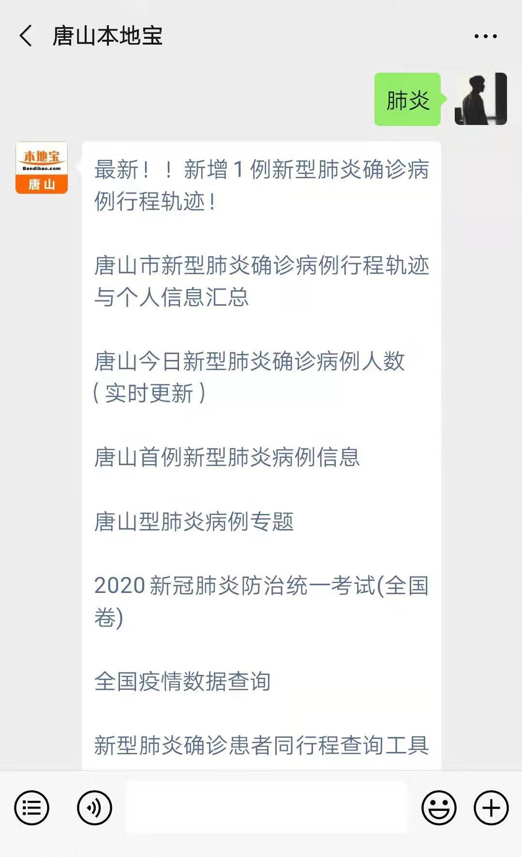 老虎机游戏:迁安市新型冠状病毒肺炎防控公告