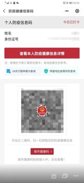 河北健康码居民端使用说明(微信端+支付宝端)