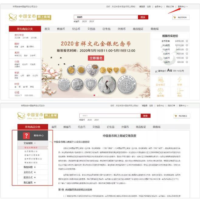 2020央行520心形纪念币怎么预约购买?