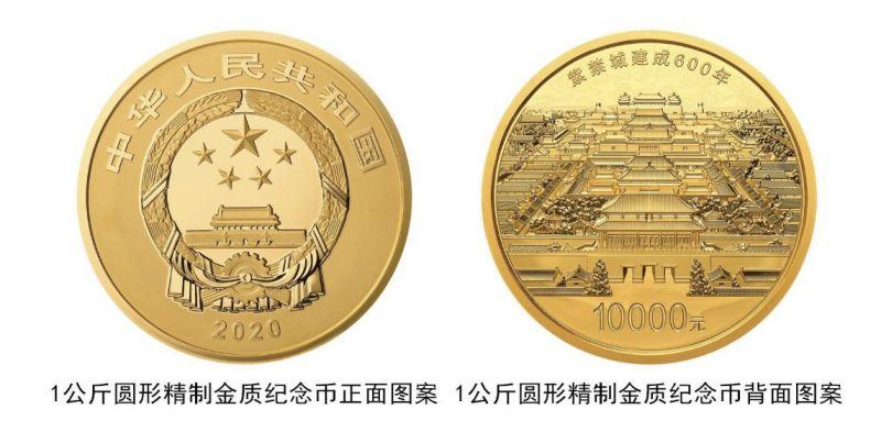 2020紫禁城建成600周年纪念币怎么买?(附购买渠道)