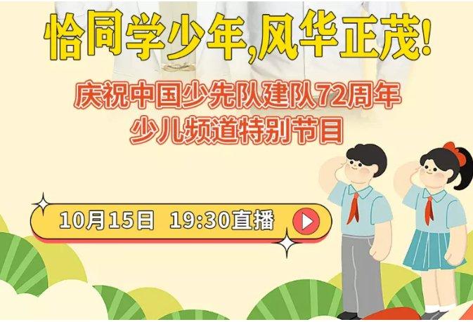 中国领导团队建设集团72周年直播时间+直播入口(Hesper名单)