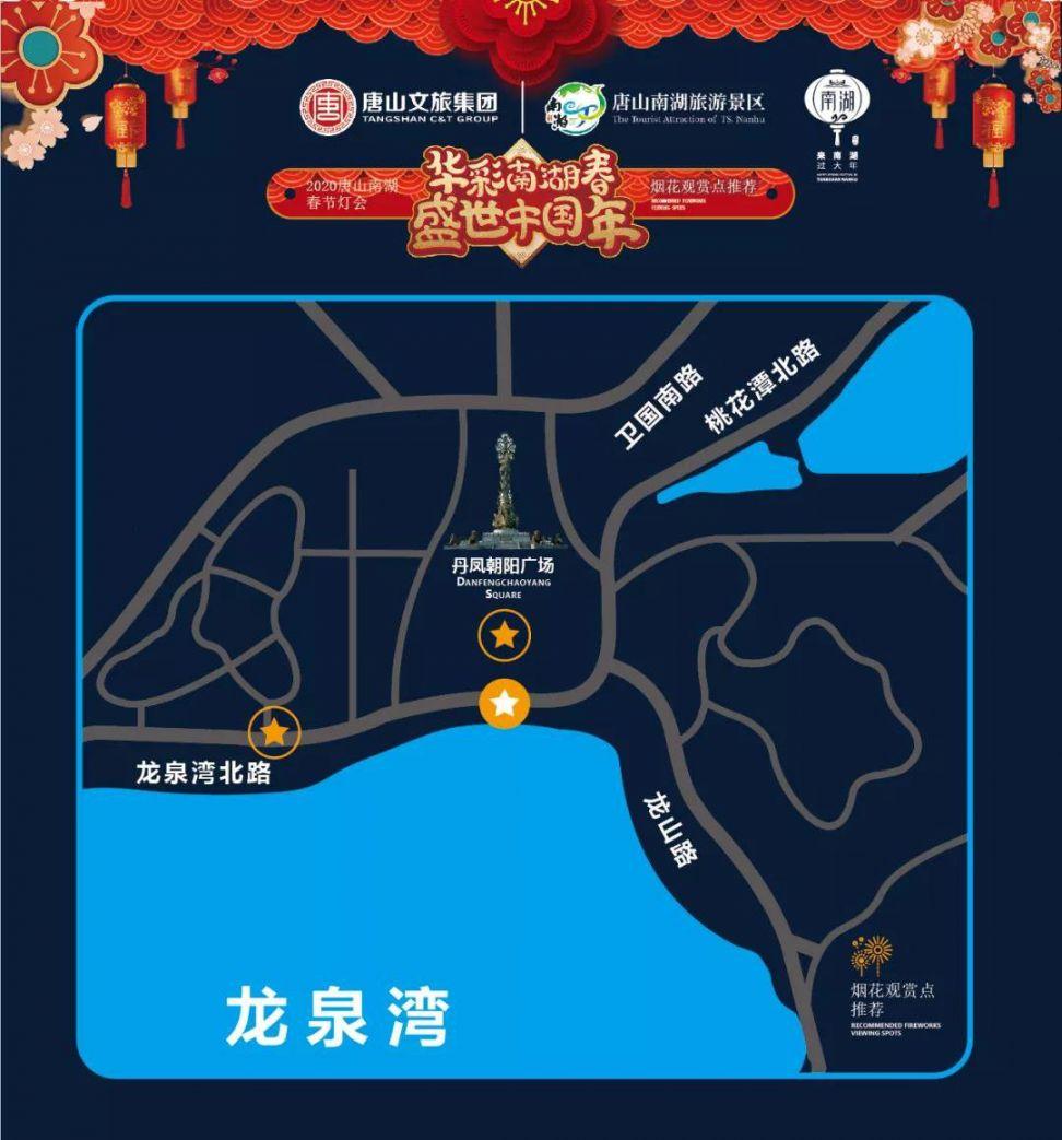 唐山南湖春节灯会最佳观赏点