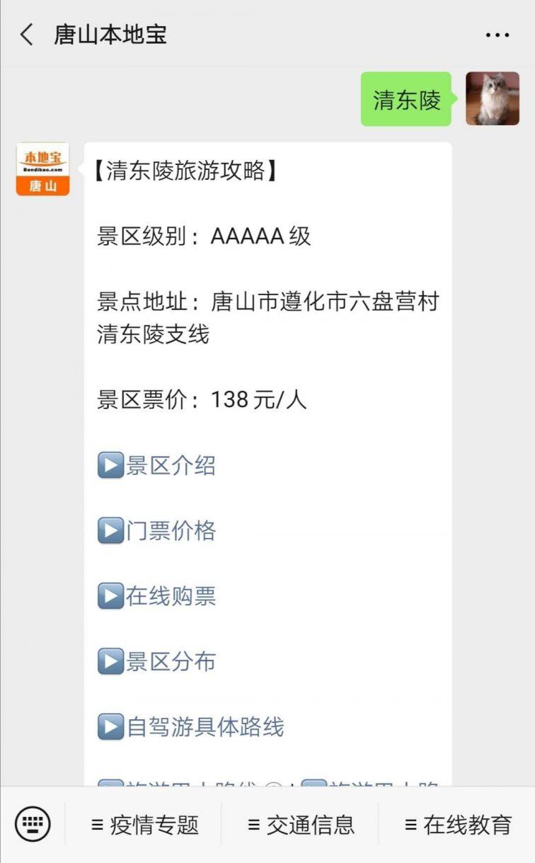 唐山周邊去清東陵怎么乘坐旅游大巴?
