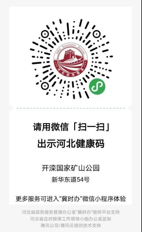 老虎机游戏:开滦国家矿山公园门票怎么预约?