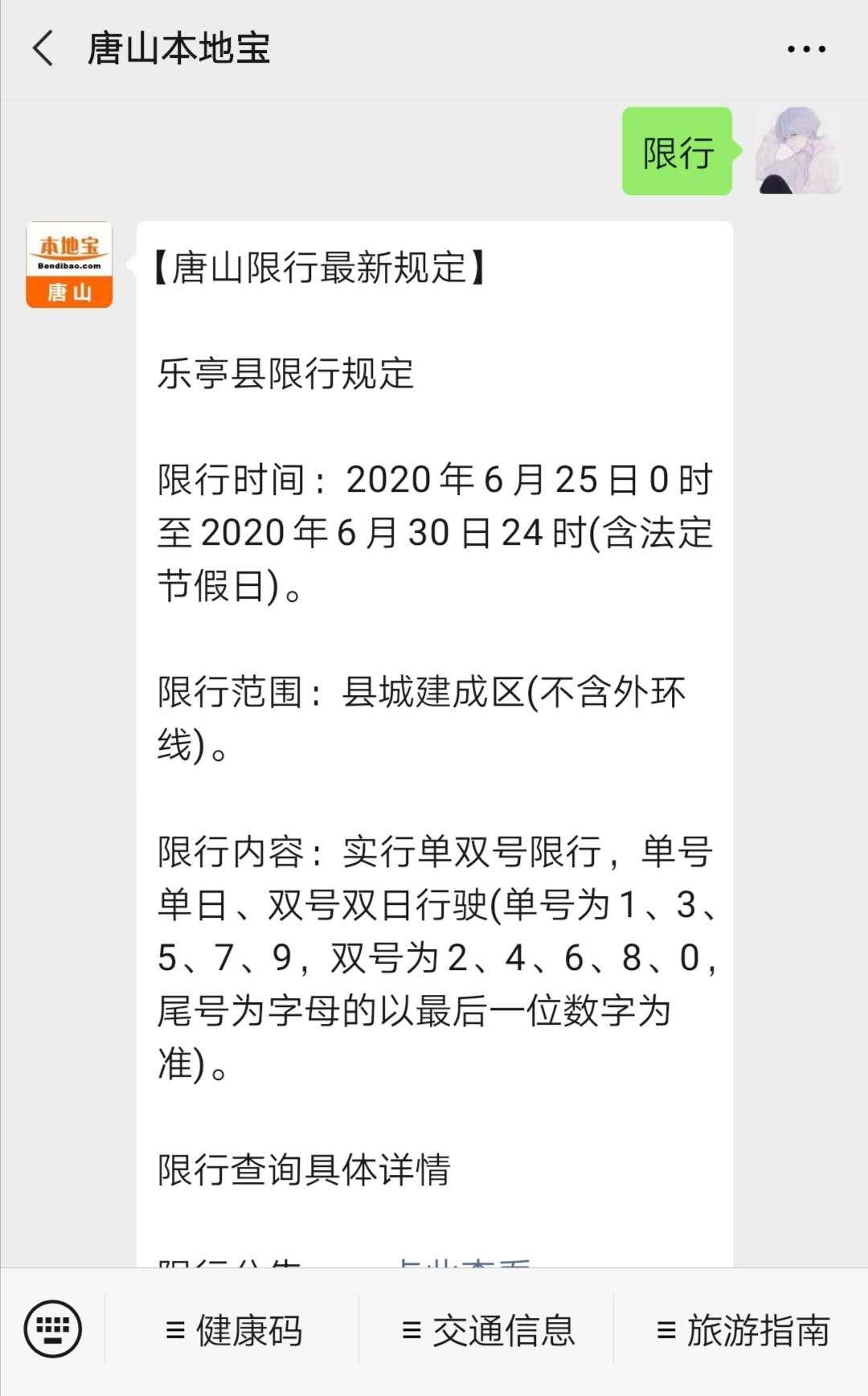 2020老虎机游戏:限行最新通知(限行时间+路段)