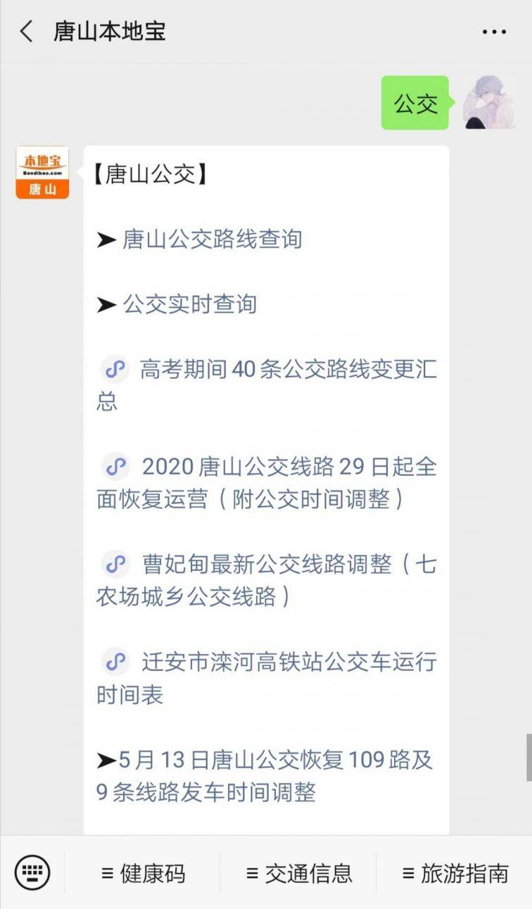 2020老虎机游戏:高考期间18路公交临时路线