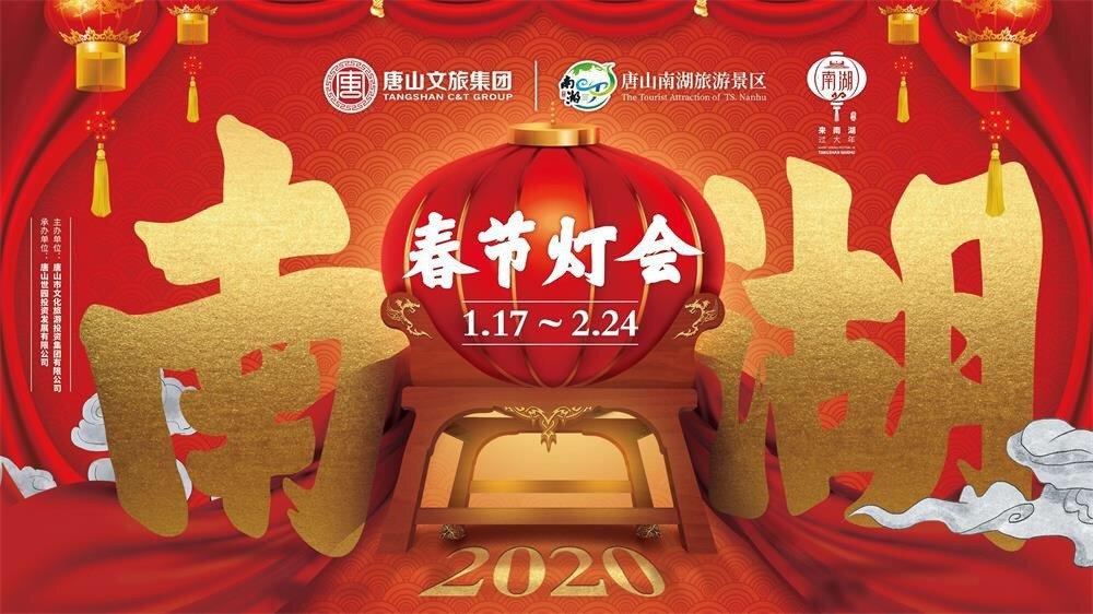 2020老虎机游戏:南湖春节灯会什么时候开始?