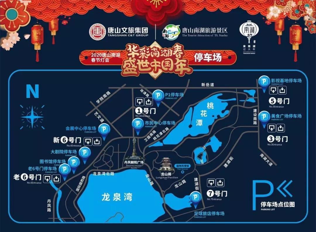 2020老虎机游戏:南湖春节灯会停车场在哪?