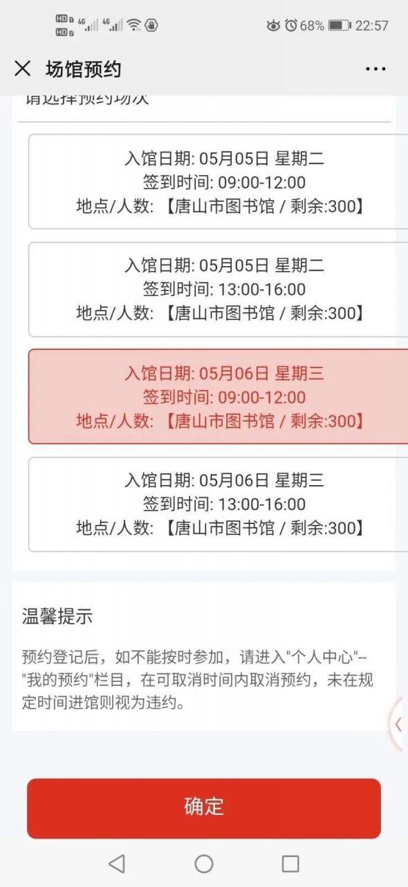 老虎机游戏:图书馆预约入馆指南(预约入口+信息登记)