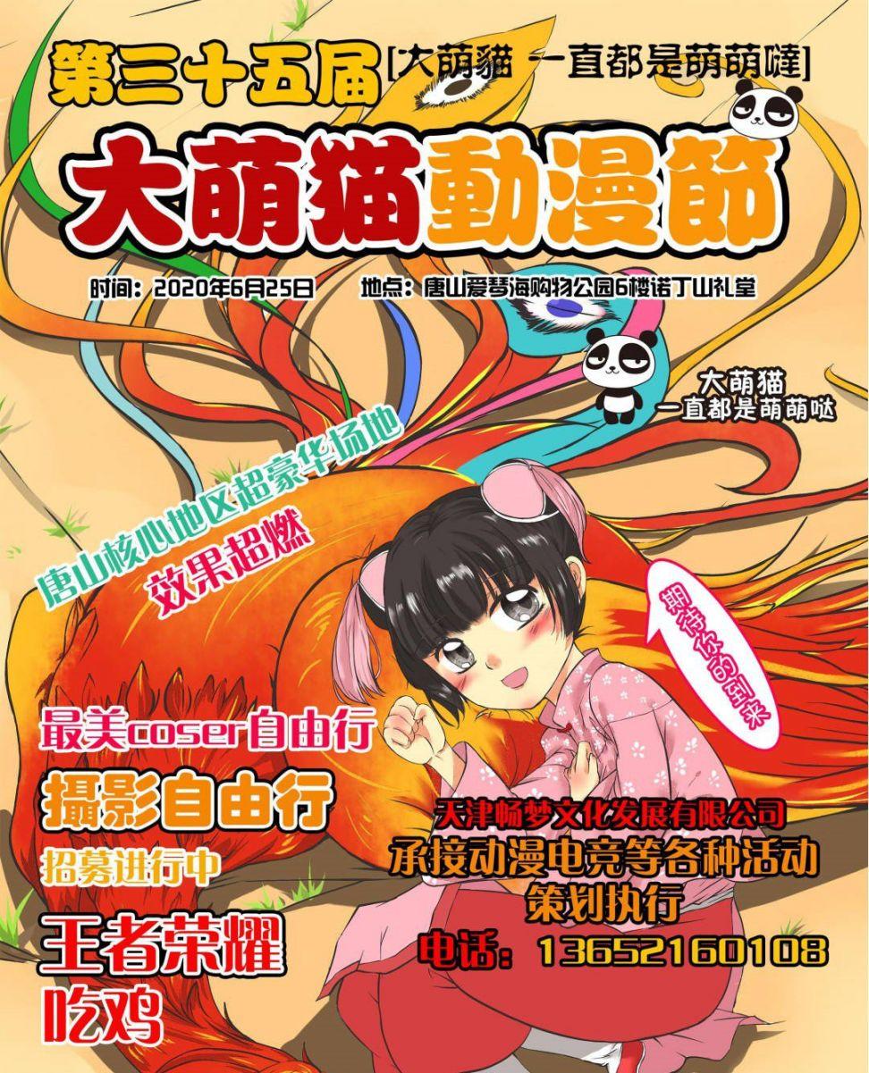 第35届老虎机游戏:大萌猫动漫节