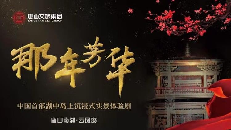 老虎机游戏:南湖那年芳华实景演出门票(价格+优惠+入口)