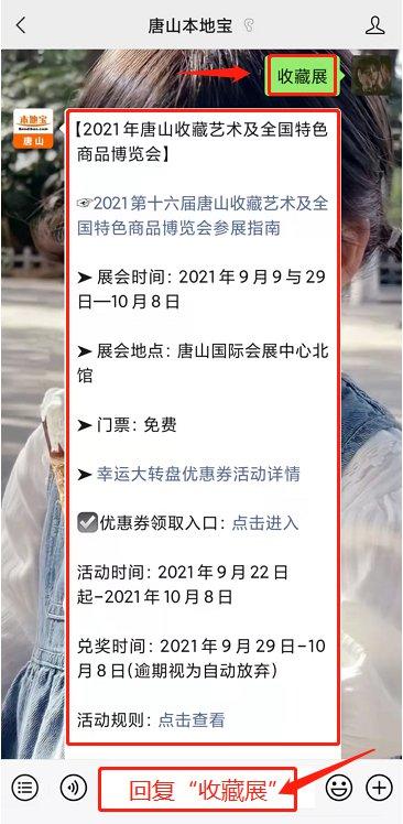 2022唐山收藏艺术及全国特色商品博览会什么时候举办?