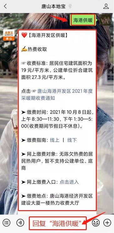 唐山海港经济开发区热力公司电话