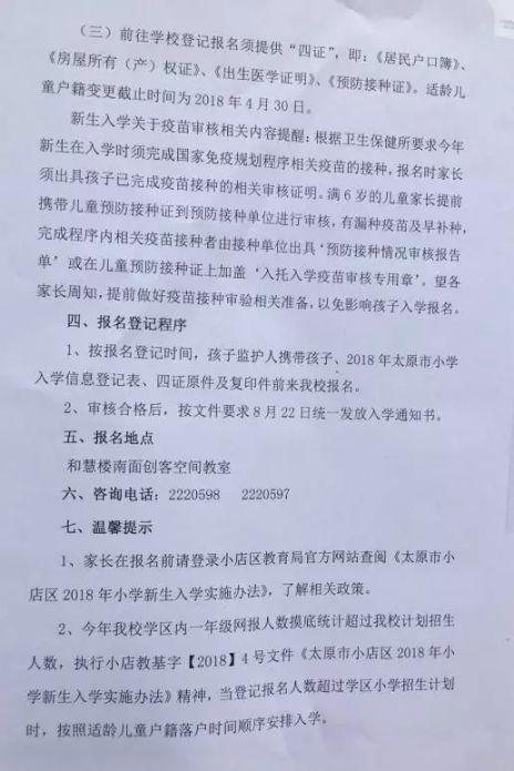 2018太原公办小学招生简章汇总(共41家)