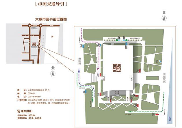 太原市图书馆交通指南(地址 公交路线)