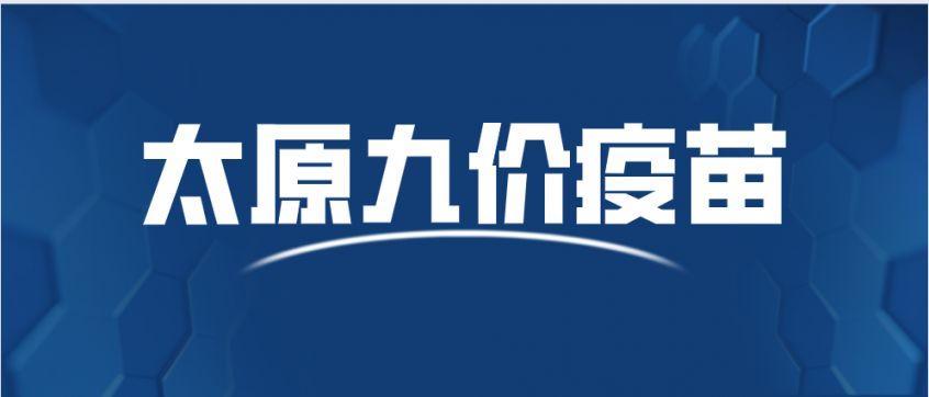 太原九价疫苗信息