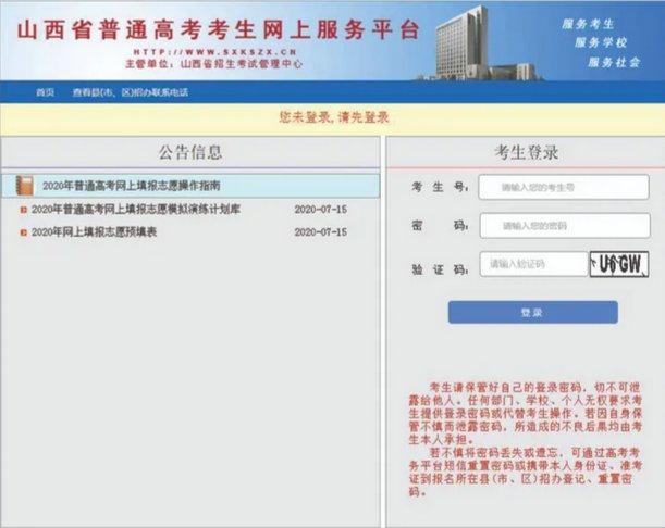 2020山西高考志愿填报指南(流程)