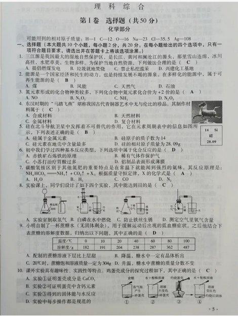 2020太原市中考物理试卷真题(附答案)