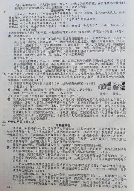 2020太原市中考政治试卷真题(附答案)