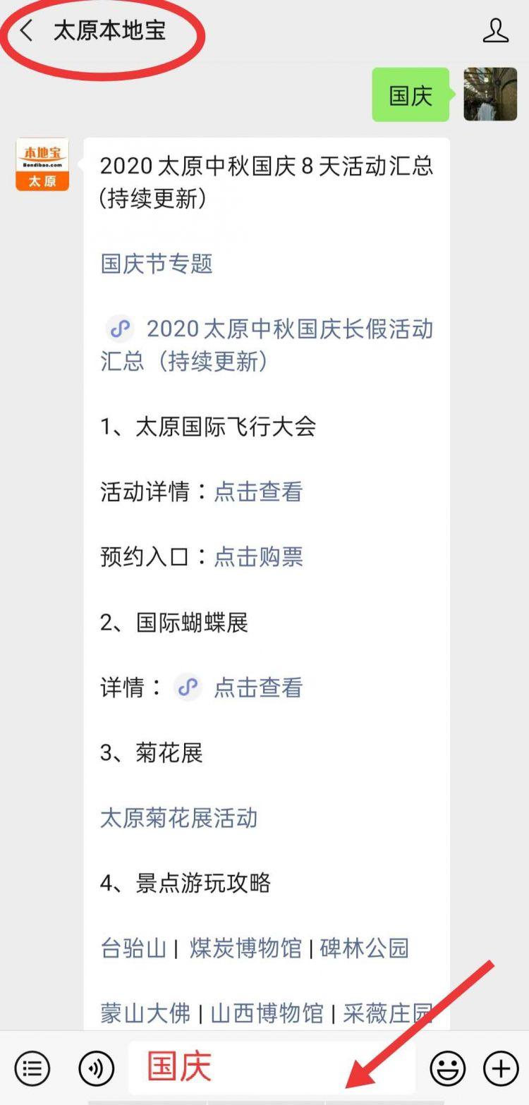 2020山西省中秋国庆期间限行通知