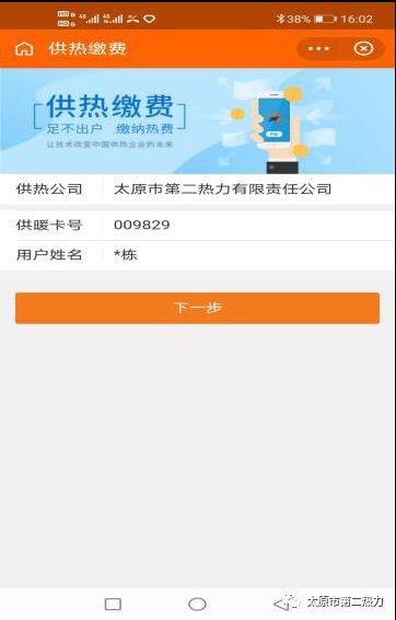 关于太原第二热力网络申请报停用户缴费的通知