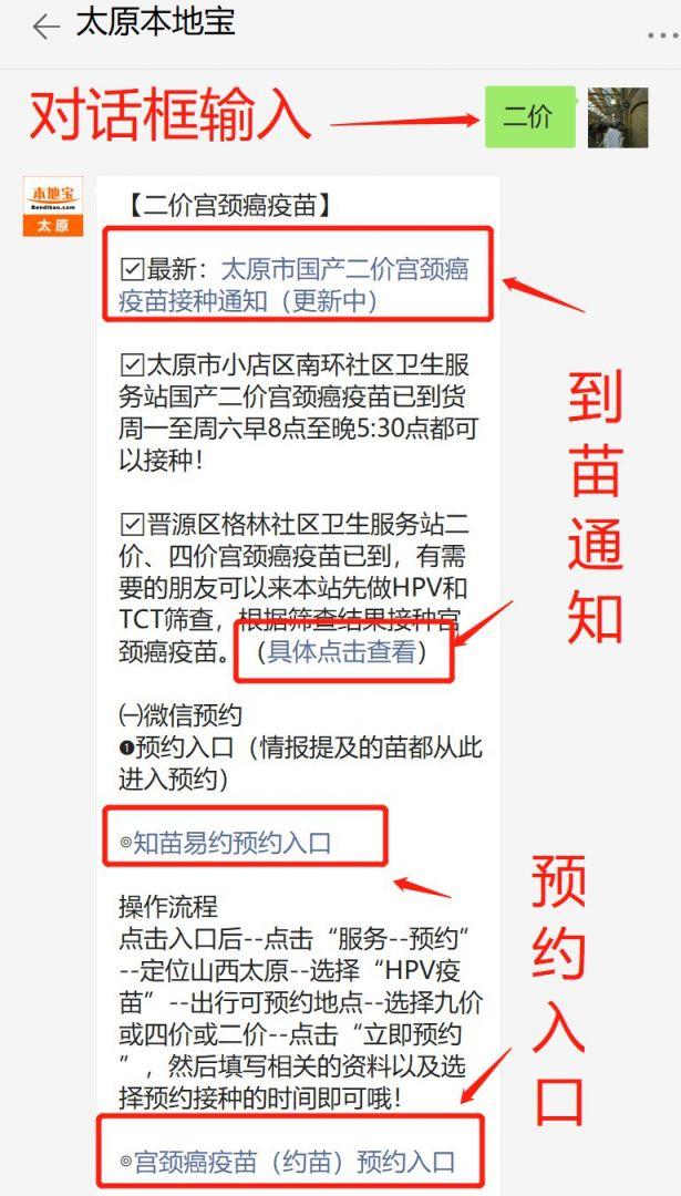 太原小店区二价宫颈癌疫苗接种通知(更新中)