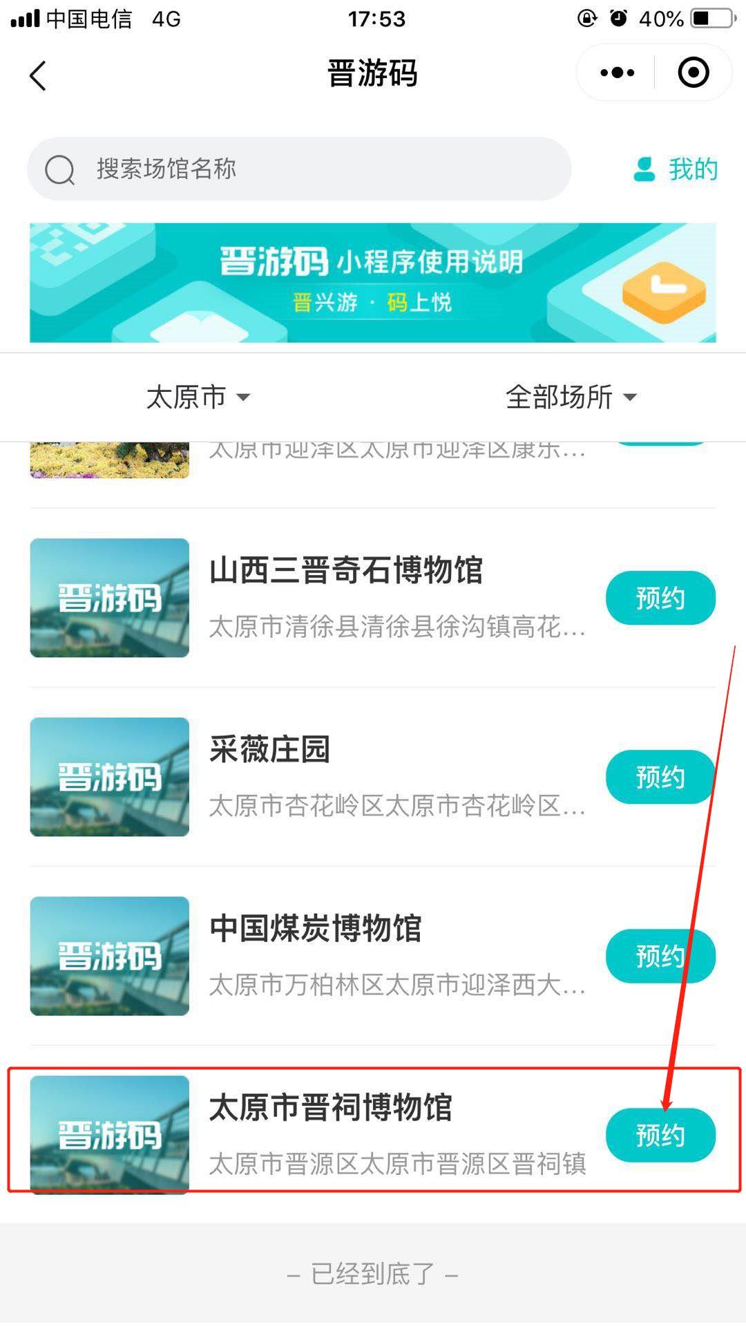 2020太原市晋祠免费门票政策(时间+获取方式)