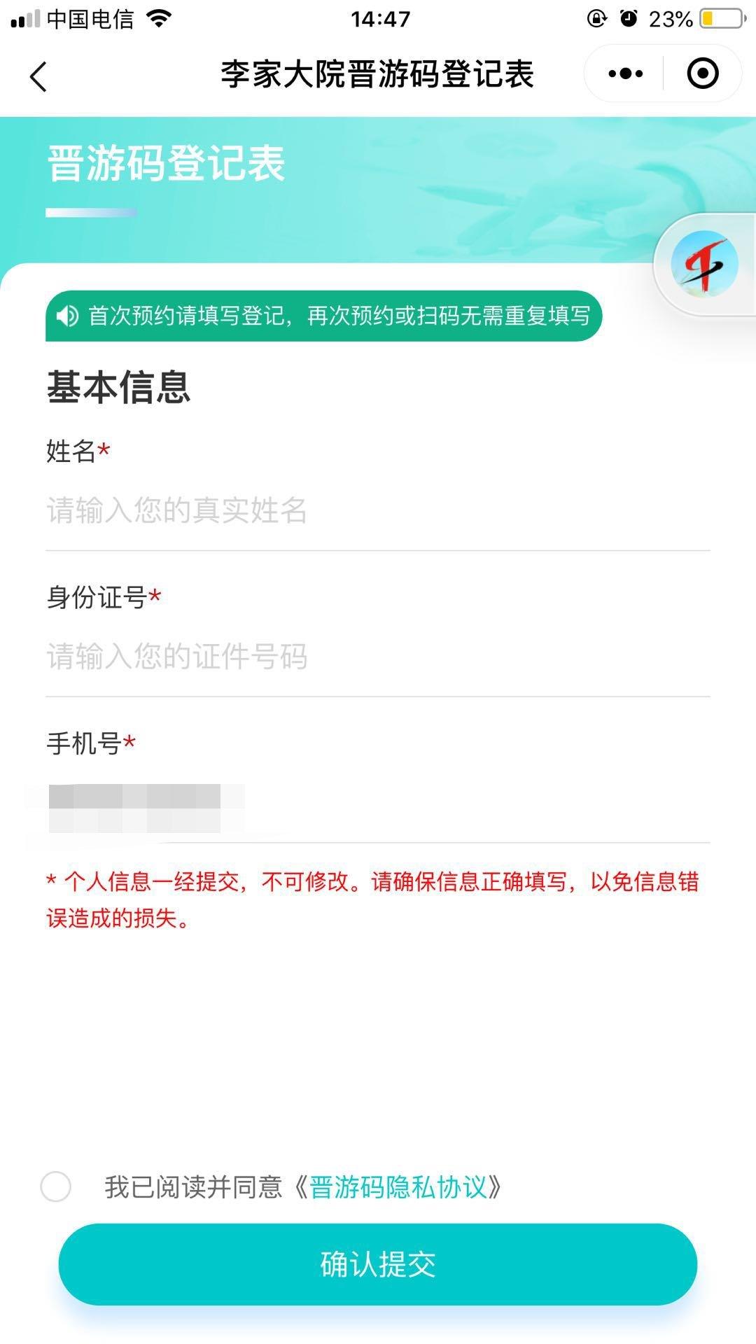 2020山西省李家大院免费门票政策(时间 预约 注意事项)