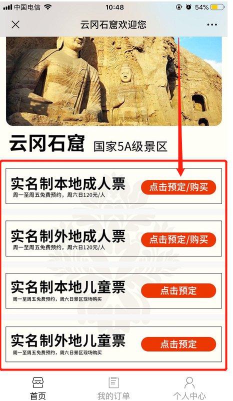 2020山西省云冈石窟旅游需要预约吗?(附预约攻略)