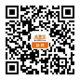 台州市社保局