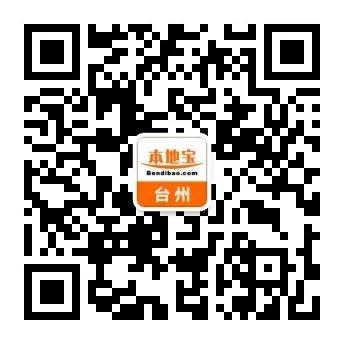 台州儿童疫苗预防接种证办理条件