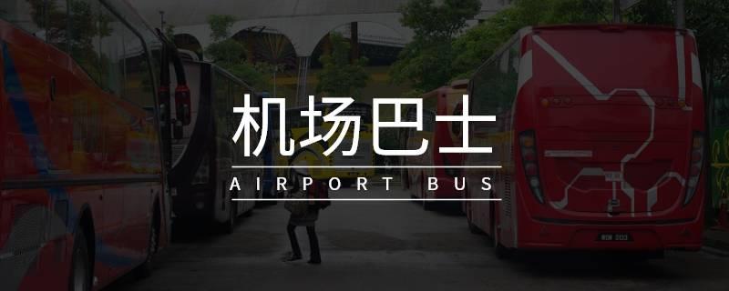 2020年8月27日西安机场大巴时间调整