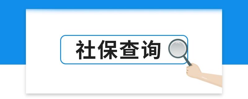 宜昌办理社保变化2020
