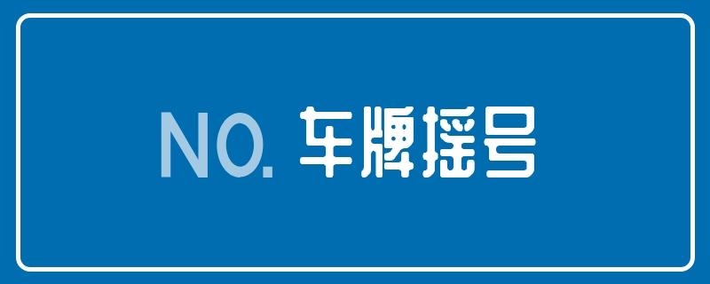 广州车牌摇号26日开始!摇号结果怎么查?