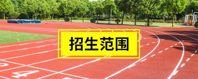 南山区深圳大学城丽湖实验学校初中部学区范围