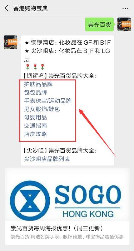 2019下半年香港崇光百货店庆(时间 地址 优惠)