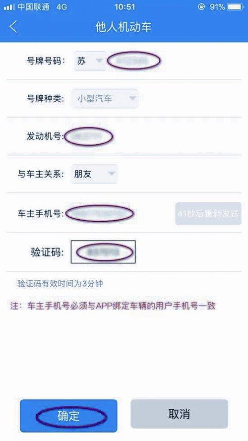 上海交警APP怎么绑定他人车辆?