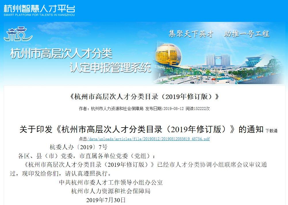杭州市e类人才标准一览