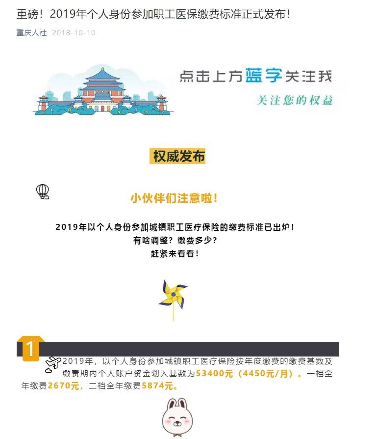 农村社保缴费标准_重庆农村户口社保缴费多少- 本地宝