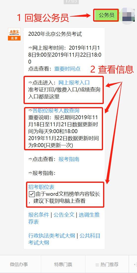 深圳坪社保局_北京公务员考试报名要求北京户籍吗- 本地宝