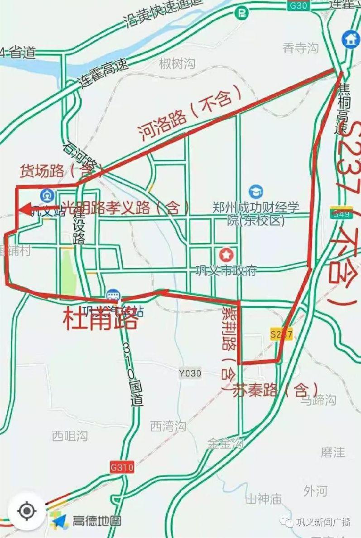 巩义市地图_巩义市限行区域- 本地宝